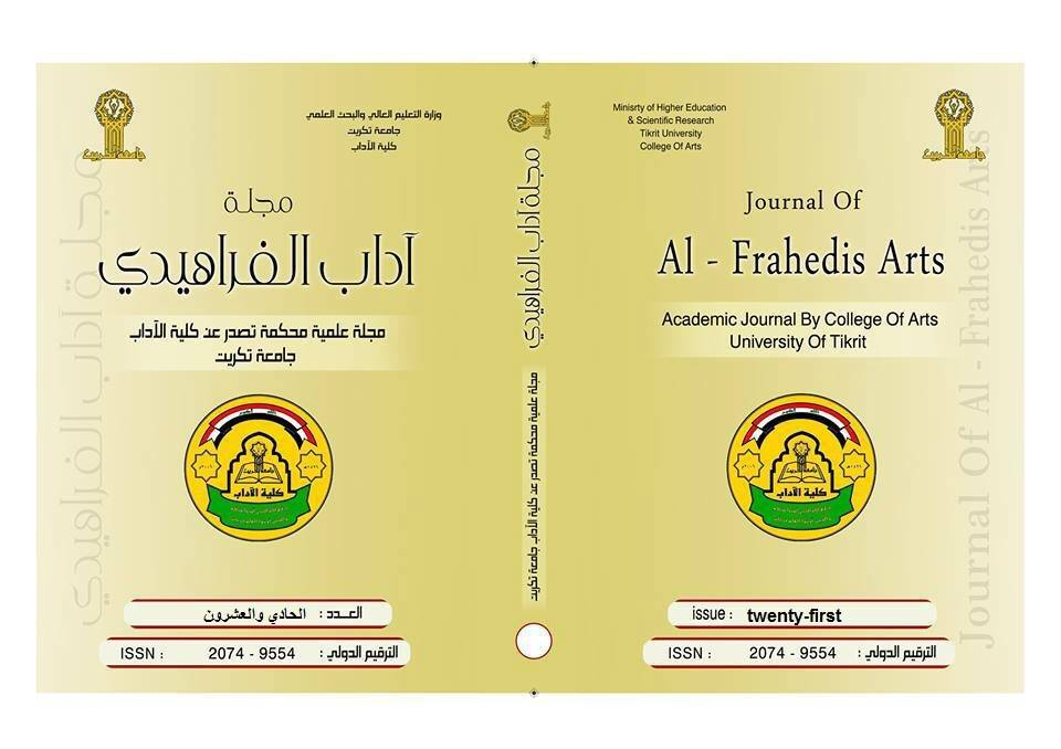 Book of Recitations for Abi Hatim Al-Sijistani | Journal Of Al